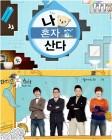 [화제성 VS.] '나 혼자 산다' '라디오 스타', 예능 순위 재 진입… '동상이몽' 2주째 1위