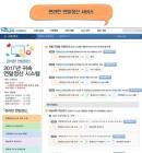 국세청 홈택스 편리한 연말정산·연말정산 간소화 확정 제공, 온라인제출·세액 자동계산 가능