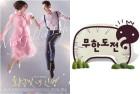 한국인이 좋아하는 TV프로그램, 1위 '황금빛 내 인생' 2위·'무한도전'… 3위는?