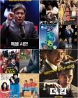 [설 기획②] '특별시민'·'럭키'·'더 킹'·'공조' 外, '흥행 영화'로 즐기는 2018 설 연휴