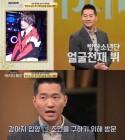 [아이돌LAB]방탄소년단 뷔, 반려견 '연탄' 입양하기 전 강형욱 만난 사연
