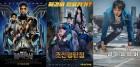 [영화랭킹] 설 연휴, 외화 '블랙 팬서' 1위 '누적 309만'… '조선명탐정' 207만 '골든슬럼버' 98만
