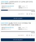 동계올림픽 관련 청와대 국민 청원, 관심↑…빙상 연맹 엄중 처벌·최민정 실격