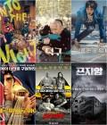 덕구·인투 더 나잇·골든슬럼버·테르마이 로마이·로건 럭키·곤지암, '출발 비디오 여행' 소개 영화…무슨 내용?