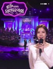 '열린음악회', 오늘18일 다이나믹듀오·구구단·윤하·폴킴·김경호밴드 등 출연