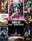 목숨 건 연애·공조·킹스맨·프리즌·스카우트·수상한 그녀·특별시민·47미터·목소리의 형태, 주말 영화 LIST