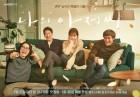1위 '나의 아저씨', 화제성 자체 최고 기록으로 종영…2위 '예쁜 누나'·3위 '기름진 멜로'