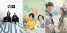 수목드라마 대격돌, 갓궁민X믿보황 '훈남정음' vs 리메이크의 좋은 예 '슈츠' VS 로맨스의 진화 '이리와 안아줘'
