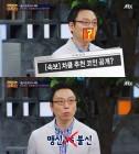 """'차이나는 클라스' 김승주 교수 """"미래성 있는 코인은…"""" 이용주 """"가즈아"""""""