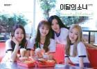 이달의 소녀 yyxy 이브·츄·올리비아 혜·고원의 유닛 음악취향 먹방