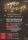 제 25회 대한민국 문화연예대상 차세대 어린이 스타 캐스팅 공개 오디션 개최