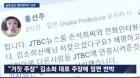 """홍선주, 김소희 대표 폭로...신동욱 """"짐승도 안하는 짓"""""""