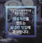 일본 의료 블록체인 프로젝트 '남코인(NAM coin)', 국내 정식 소개
