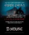 """공개 임박 극강의 공포 체험 """"사일런트 D하우스"""", D체인지, D코스 추가 오픈 공개"""