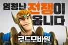 아이지지닷컴 '로드 모바일' 구글플레이 '베스트셀러 프로모션' 선정