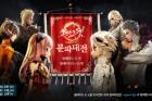 엔씨소프트 '블소 토너먼트 2018 문파대전' 본선 티켓 22일 판매 시작