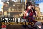 간드로메다 '대항해시대5', 이벤트 콘텐츠 '패왕도전' 업데이트 예고