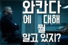 '블랙 팬서' 마블 빅픽쳐 영상 공개
