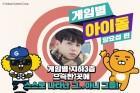 카카오게임즈 '카카오톡 게임별' 게임별 아이돌 첫 주자 양요섭 공개