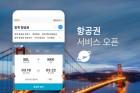 카카오 '항공권 by kakao' 서비스 오픈... '모바일 다음'서 항공권 예약 및 결제 가능
