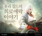 카카오게임즈 MMORPG '검은사막' 길드 콘텐츠 보상 강화 및 스크린샷 이벤트 진행