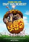 """'넛잡2' 측 """"中 개봉, 극장 체인 갖춘 메이저 배급사 협의"""""""