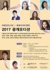 이매진아시아ㆍ휴메이저이엔티, 스타 발굴 나서…11월 6일까지 오디션 접수