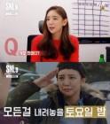 "'SNL코리아 시즌9' 이태임, 재출연 성사 ""정말 내려놨다"""