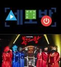 '세모방' '복면가왕', 나란히 정상방송 재개…'무한도전'은 아직