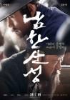 [김동하 칼럼] 원작이 흥행하면, 영화에는 약일까 독일까