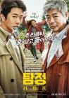 '탐정: 리턴즈' 권상우 성동일 이광수, 24일 네이버 무비토크 개최