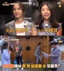 '한끼줍쇼' 박정아ㆍ이혜영 출연…진관동서 한 끼 도전