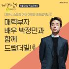 '변산' 박정민, 24일 '영화음악 정은채입니다' 출연