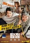주말 영화 뭐 볼까? '탐정: 리턴즈' '미드나인 선' '여중생A'