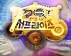 '서프라이즈', 메이저리그 류현진 선발경기로 결방…