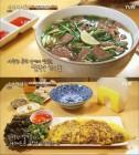 """'수요미식회' 쌀국수, 유재환 """"푸짐한 고기 뽀얀 국물의 인생 쌀국수"""""""