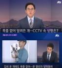 'JTBC온에어-뉴스룸', '최시원 프렌치 불독'이 한일관 대표 문 CCTV 영상 설명…'시선 집중'