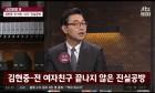 [리뷰] JTBC'사건반장', 김현중-전 여자친구'사기'진실공방…23일 6차 공판 열려