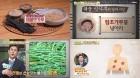 [먹방] '알토란', 해물 맛가루는 '함초가루가 핵심 간 기능 향상시켜준다'