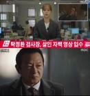 '투깝스' 조정석X혜리, 최일화 악행 모두 밝혔다 '실시간 특종'