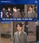 'JTBC 뉴스룸' 한민용 기자, 'MB맨' 김백준 구속 소식 전해…'시선 집중'