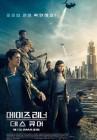 [영화 순위] '메이즈 러너'가 국내 영화 제치고 1위…뒤이어 '그것만이 내 세상'