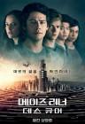 [영화순위] '메이즈러너3', 부동의 1위 유지…대항마는? '그것만이 내세상'