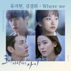 슈스케7 출신 류지현, 에이프릴세컨드 김경희와 '그냥 사랑하는 사이' OST 참여…'시선 집중'