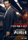 영화 '커뮤터', 리암 니슨표 액션영화…실시간 검색어에 올라 '관심 집중'