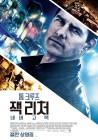 영화 '잭 리처 : 네버고백', 톰 크루즈 주연의 '액션·범죄·스릴러'