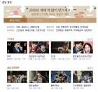 설 연휴 첫날, TV특선이랑 설날 상영영화에는 어떤 것들이 있을까?