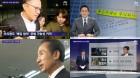 '뉴스룸' 이병모 구속, 다스 자회사 홍은프레닝 40억원 MB아들 이시형 지원 '공모가능성 의혹'