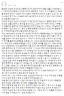 """이윤택 공개 사과에 성폭행 피해자 김 모씨 """"낙태 이후에도 성폭행 이어져""""…청와대 국민청원에 국민 분노 줄이어"""