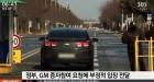 정부, GM 증자참여 요청에 부정적 입장…23일 본사 차입금 만기 연장 논의